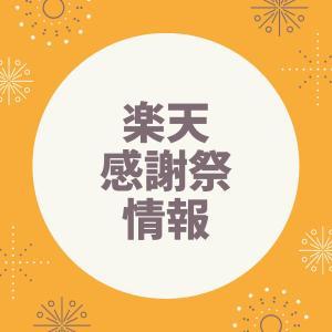 【新春予約も】可愛いマザーガーデンの福袋!!