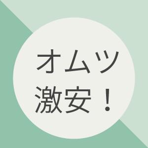【速報】オムツが安い!!