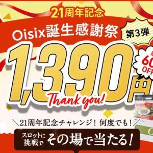 【衝撃60%オフ!】Oisixのおためしセット