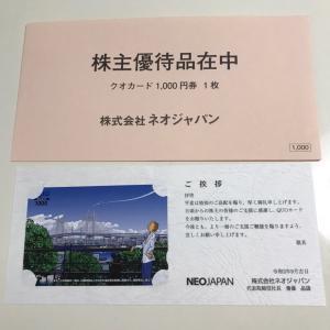 ネオジャパンから株主優待