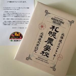 北日本フードから北海道ミルククッキー