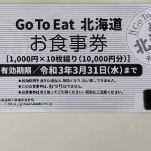 GO TO Eat 北海道 お食事券 販売再開