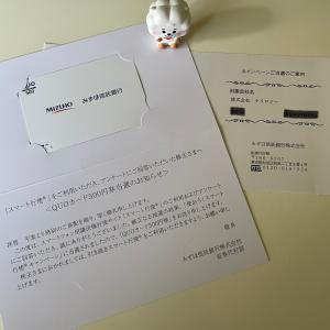 スマート行使利用キャンペーン当選!