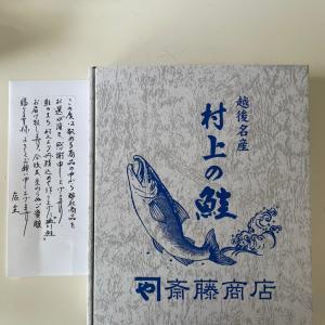 ふるさと納税で越後名産「村上の塩引鮭」が届きました