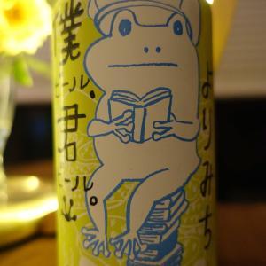 カエルにまつわるお酒~『僕ビール、君ビール。よりみち』 ローソン限定ビール~