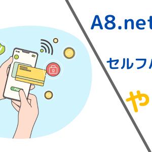 A8.netのセルフバックのやり方を徹底的に伝授します