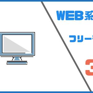 IT系・Web系フリーランスの職種と3つの働き方をまとめました!