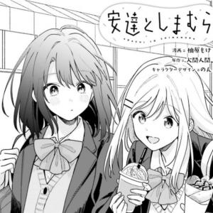 安達としまむら コミック【Adachi and Shimamura】