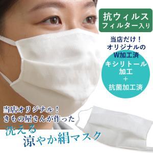 まだまだ暑い!そんな時にお使い頂きたい6万枚販売突破の洗える涼やか絹マスク