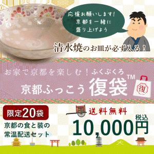 めざましテレビで紹介されました!6,000袋販売突破の「京都ふっこう復袋」