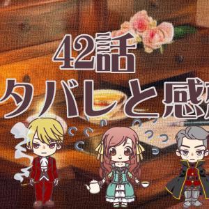 翻訳)公爵夫人の50のお茶レシピ・42話のネタバレと感想