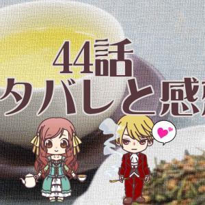 翻訳)公爵夫人の50のお茶レシピ・44話のネタバレと感想