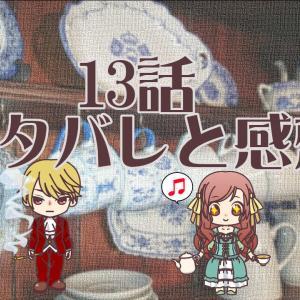 翻訳)公爵夫人の50のお茶レシピ・13話のネタバレと感想