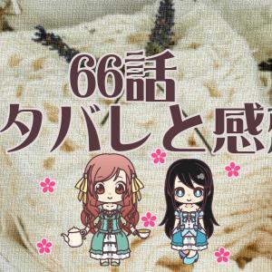 翻訳)公爵夫人の50のお茶レシピ・66話のネタバレと感想