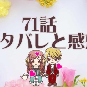 翻訳)公爵夫人の50のお茶レシピ・71話のネタバレと感想