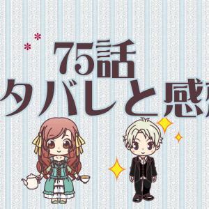 翻訳)公爵夫人の50のお茶レシピ・75話のネタバレと感想