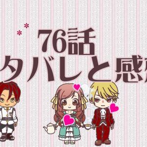 翻訳)公爵夫人の50のお茶レシピ・76話のネタバレと感想