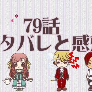 翻訳)公爵夫人の50のお茶レシピ・79話のネタバレと感想