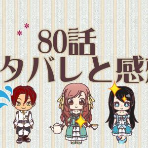 翻訳)公爵夫人の50のお茶レシピ・80話のネタバレと感想