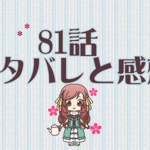 翻訳)公爵夫人の50のお茶レシピ・81話のネタバレと感想