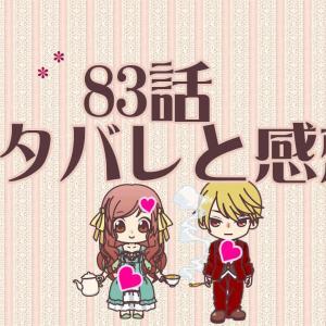 翻訳)公爵夫人の50のお茶レシピ・83話のネタバレと感想