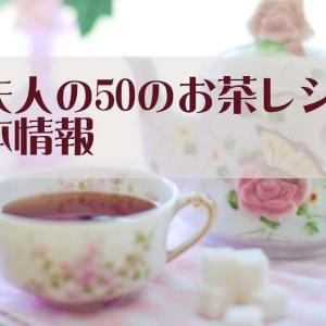 予約スタート!公爵夫人の50のお茶レシピ単行本情報