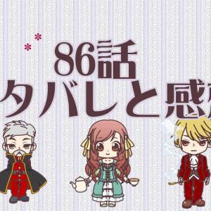 翻訳)公爵夫人の50のお茶レシピ・86話のネタバレと感想