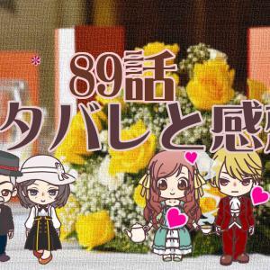 翻訳)公爵夫人の50のお茶レシピ・89話のネタバレと感想