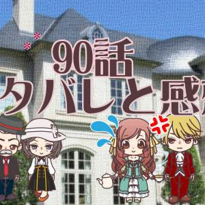 翻訳)公爵夫人の50のお茶レシピ・90話のネタバレと感想