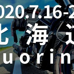 北海道ツーリング動画できました。