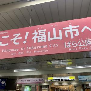 ADDress福山拠点+ホテル 五泊六日1日目 尾道ラーメン