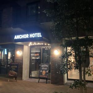 ADDress福山拠点+ホテル 五泊六日2日目 ANCHOR HOTEL FUKUYAMA