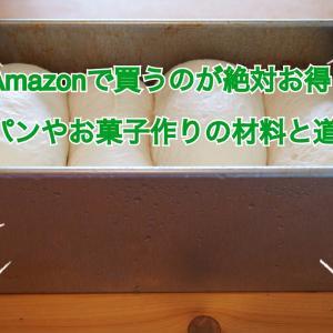 パン・お菓子作りの材料と道具◇Amazonで買うのがお得なもの◇ブラックフライデーのお買い物