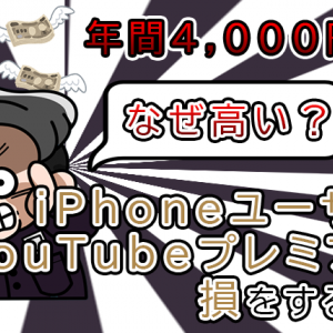 【なぜ高い?】iPhoneユーザーがYouTubeプレミアムで損をする理由