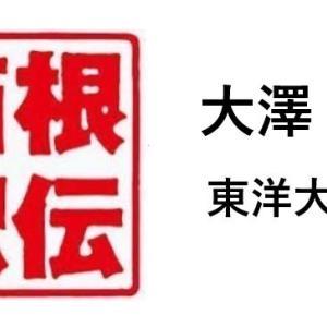 大澤駿(東洋大学)箱根駅伝注目選手│Wiki風プロフや経歴まとめ