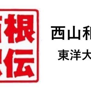 西山和弥(東洋大学)箱根駅伝の注目選手│特徴や進路,活躍をまとめ