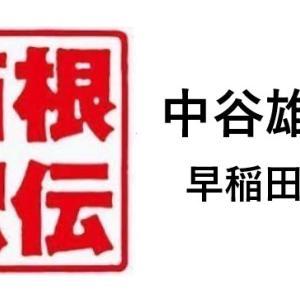 中谷雄飛(早稲田大)箱根駅伝注目│特徴,Wiki風プロフや経歴まとめ