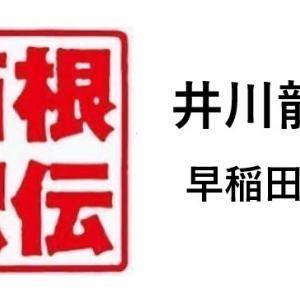 井川龍人(早稲田大)箱根駅伝注目│特徴,ライバルの存在や経歴まとめ