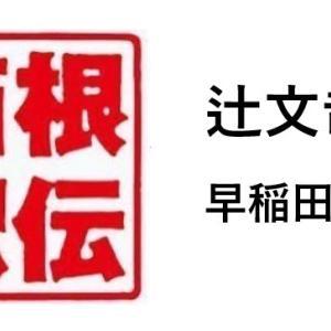 辻文哉(早稲田大)箱根駅伝注目│特徴,Wiki風プロフや経歴まとめ