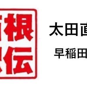 太田直希(早稲田大)箱根駅伝注目│3大駅伝では?プロフや経歴まとめ