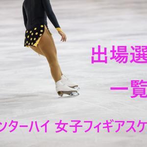 【女子フィギュアスケート】インターハイ2021│出場選手一覧と日程,注目選手や結果速報