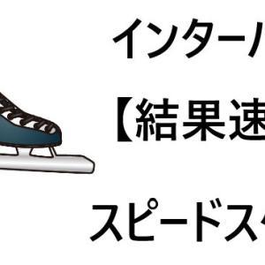 【結果速報】スピードスケートインターハイ2021│ライブ配信,注目選手タイム別一覧まとめ