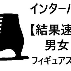 【結果速報】フィギュアスケート男女インターハイ2021│ライブ配信や試合結果まとめ