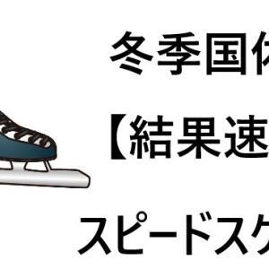 【結果速報】スピードスケート冬季国体2021│ライブ配信や試合結果まとめ