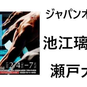 【競泳/水泳】ジャパンオープン2020(2021年)池江璃花子出場の日程や種目、瀬戸大也出場まとめ