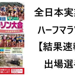 全日本実業団ハーフマラソン2021│結果速報,出場選手や大会詳細、記録のまとめ