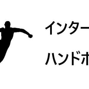 インターハイ│ハンドボール2021(北信越総体)日程及び出場校,ライブ配信の一覧まとめ