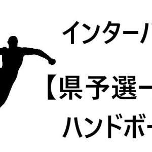 【インターハイ予選】ハンドボール各県の予選結果(総体予選)まとめ