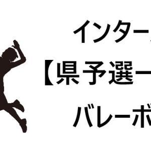 【インターハイ予選】バレーボール各県の予選結果(県総体,予選)まとめ