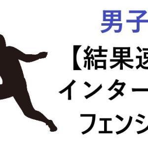 【結果速報│フェンシング】インターハイ2021男子の結果速報と組合せ,日程のまとめ